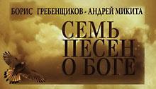 Семь песен о Боге Бориса Гребенщикова