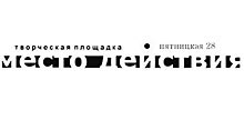 "творческая площадка ""Место действия"" при храме Священномученика Климента"