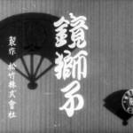Kagamijishi (1936), режиссер Ясудзиро Озу.