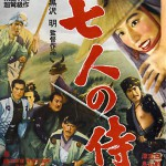 """Семь самураев"" Shichinin no samurai (1954)"