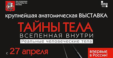 Сатанинская выставка «Тайны тела» проходит при поддержке Правительства Москвы