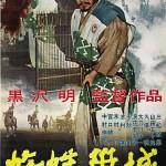 """Трон в крови"" Kumonosu-jô (1957)"